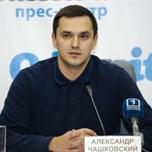 Олександр Чашковський