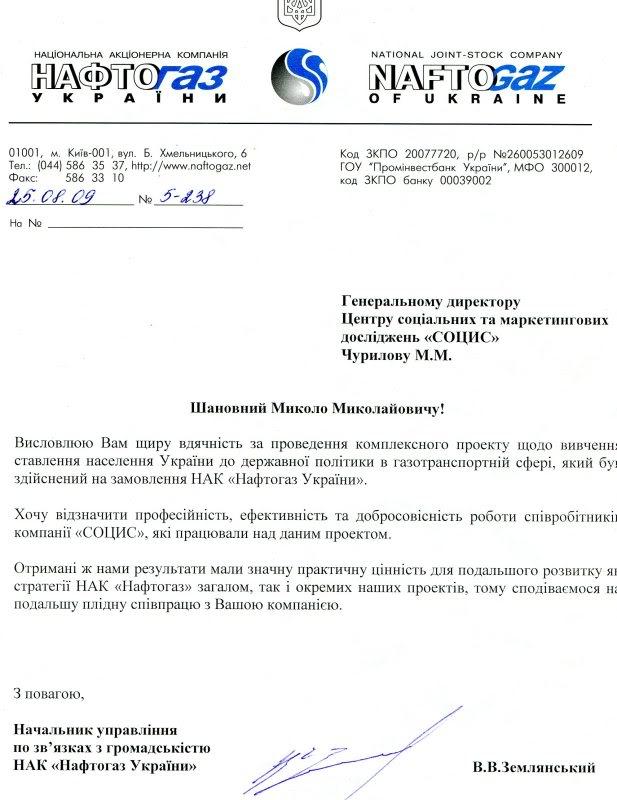 НАК НафтоГаз України