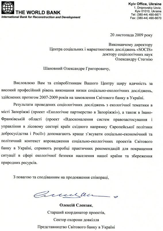Представництво Світового Банку в Україні