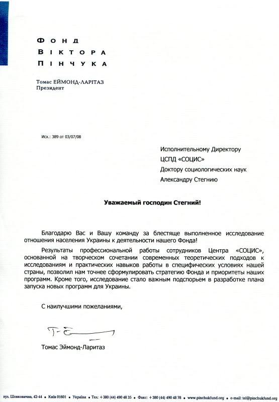 Фонд Віктора Пінчука