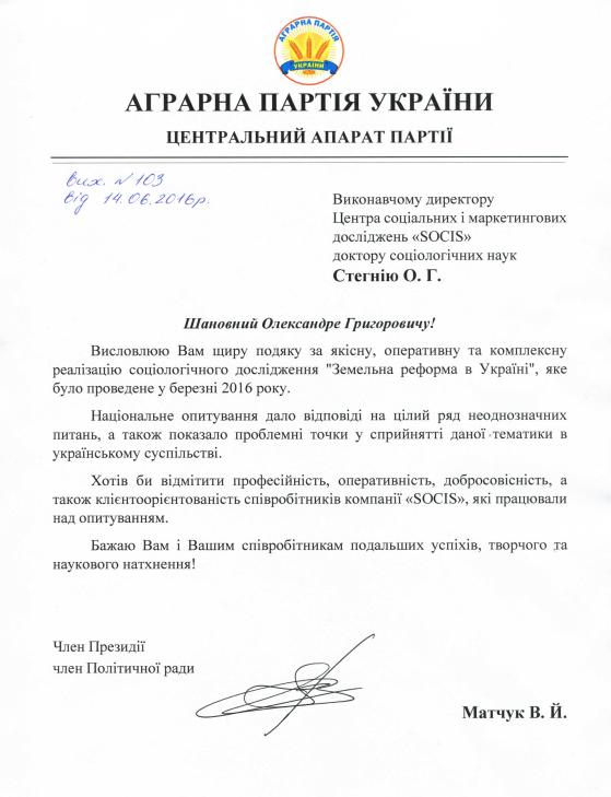 Аграрна Партія України